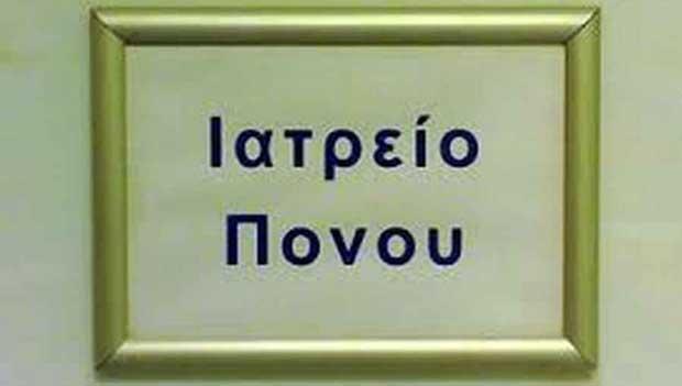 iatreio-ponou2