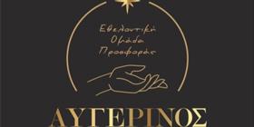 «Αυγερινός»: Μια οργάνωση που μετατρέπει τον πόνο της απώλειας σε φιλανθρωπία